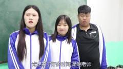 学霸王小九校园剧:同学们利用自习课,为老师