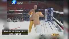 回忆经典、一龙赴远韩国疯狂暴揍对手KO、韩国美