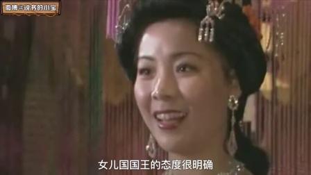 大话西游 唐僧女儿国历险记 458