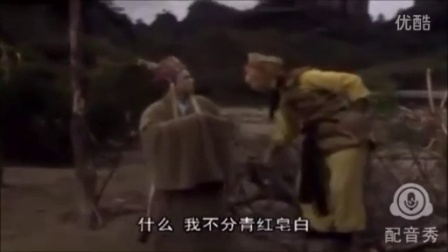 精彩 唐僧悟空师徒为秋裤反目成仇