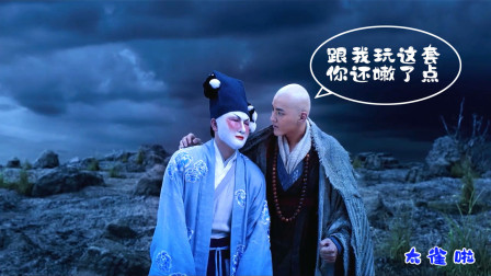 爆笑云南方言配音:唐僧没钱发工资被八戒听到