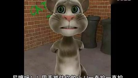 恶搞视频 痛经的女纸伤不起!汤姆猫大骂唐僧西天