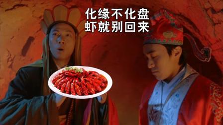 武汉话《大话西游》,唐僧魔性吃虾歌闹得悟空
