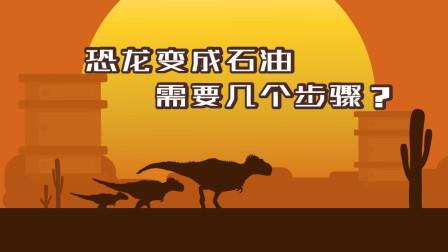渤海发现亿吨级别大油田!石油到底是如何形成