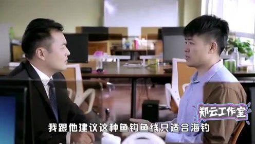 郑云搞笑视频:一个卖过期老鼠药的年轻人是怎