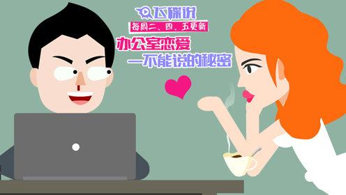 飞碟说:办公室恋爱—不能说的秘密