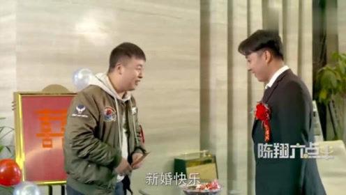 陈翔六点半:同学结婚去喝喜酒,猪小明刚买车