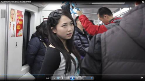 郑云搞笑视频北京地铁遇到美女搭讪竟是便衣警