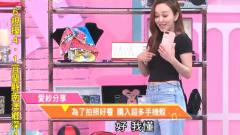 女人我最大:台湾女星好疯狂!为了拍照好看,