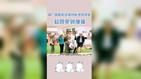 谢广坤看笑话被刘能拽到河里,赵四笑的都抽搐