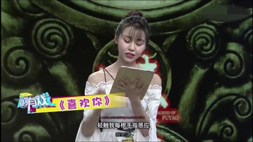 唐芷蓉唱《喜欢你》,王一博为祖国点赞,李沐