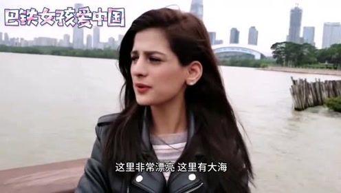 老外在中国:巴铁美女嫁到中国两个月,第一次