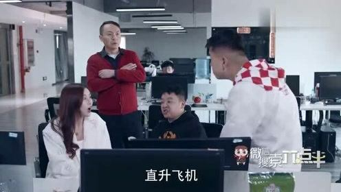 陈翔六点半:那么有钱还来上班?要是不上班炫