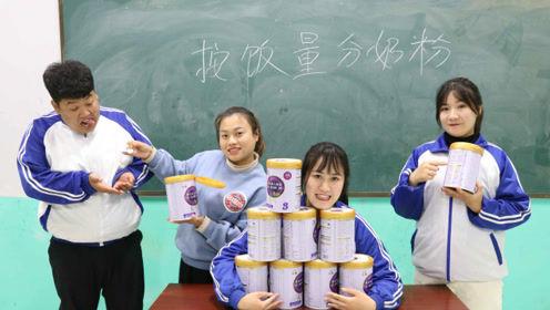 学生在食堂吃饭营养不良,没想老师竟拿*粉给学