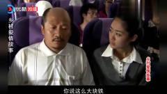 乡爱谢广坤第一次坐飞机,空姐发饮料,他以为