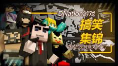 DNation游戏搞笑集锦!以前的小伙伴都回来啦!