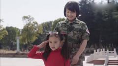 女少校逗门口的小女孩玩,不料见到小女孩的父