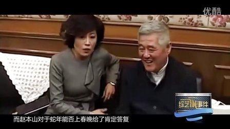 【综艺in事件】2013春晚明星大咖曝光预测单