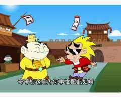 水浒囧传第三集喝凉水都塞牙
