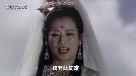 """西游记前传(四) 唐僧抢劫买""""摩托"""" 09"""