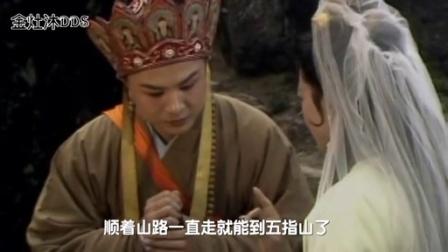 西游记前传(三) 孙悟空屁崩五行山 08