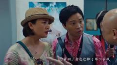 港囧:上门女婿遭丈母娘骚扰,终于爆发,一番