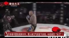 日本拳手嚣张挑衅对手,黑人拳王气得火力全开