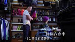 陈翔六点半:润土去服装店买衣服,什么都不全