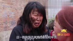 河南方言:憨妹跋山涉水来寻找姐妹,没想只为
