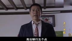 上门女婿:乡下老板穿上了西装,却被姑娘吐槽