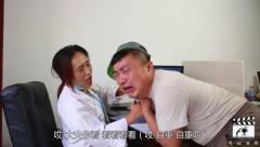 女医生遇上光棍看病,俩人的对话太搞笑了,看