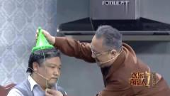 欢乐喜剧人:过生日,隔壁老王送寿星绿色帽子