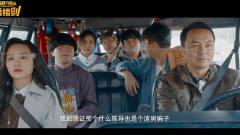 陈翔六点半:落魄演员在小镇决战杀马特,只为