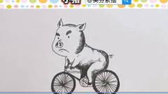 教你画超搞笑创意简笔画:超萌小猪骑自行车手