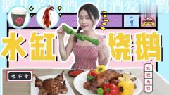 办公室小野 美女用水缸做烧鹅,炭火烘烤至色泽