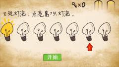 史上最囧游戏:又玩灯泡,点亮第7只灯泡,灯泡