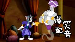 四川话爆笑:汤姆猫捡到可以许愿的阿拉丁神灯