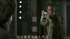 这是整部电影最逗的一段,成龙大哥智斗雇佣兵