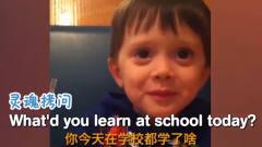 """妈妈问5岁儿子:""""你今天在学校学到了什么"""","""