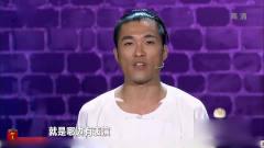 """笑傲江湖:""""台湾黄飞鸿""""来来节目史上人数最"""