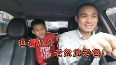VLOG#接儿子放学回家途中,5岁逗逼儿子老忽悠老