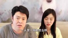 搞笑祝晓晗:老妈发零花钱,一人一张,闺女非