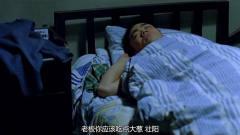 《人在囧途》王宝强说梦话都不忘记吃羊肉,我