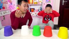 萌娃小可爱和爸爸玩猜糖果游戏,小可爱可真逗