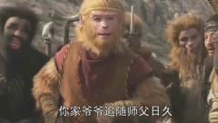 新西游记:悟空跟唐僧久了,倒学会怜惜人命了