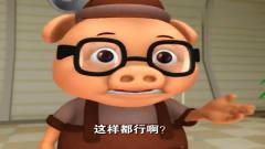 猪猪侠:猪猪侠昏迷不死,迷糊老师竟给他吃棒