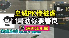 CF消灭江小囧 皇城PK惨被虐 囧哥劝你要善良