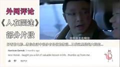 老外看中国:看《人在囧途》,外国网友:值得