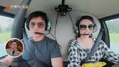 陈乔恩直升机约会超开心,艾伦花式礼物惊呆p