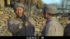 刘司令看上了陈大雷的马,陈大雷一句它看不上